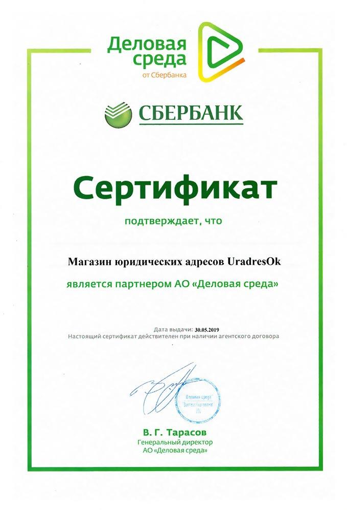 ЮрадресОК официальный партнер ПАО Сбербанк